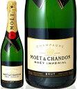 【シャンパン】【正規代理品】モエ・エ・シャンドンブリュット・アンペリアルNV750ml 正規代理品(箱なし)(泡・白)[Y][A][P][J]