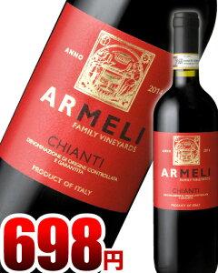 【旨安賞受賞!】【イタリア】【赤ワイン】アルメリ・キャンティ・DOCG[2014](赤ワイン)…