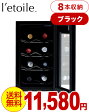 【送料無料】【ブラック】レトワール・ワインクーラー(l'etoile winecooler)ブラック・8本用(WCE-8B)※配送は佐川便のみ(代引不可地域あり)※同梱、ラッピング、のし不可【ワインクーラー】【ワインセラー】[A][P][H]
