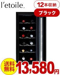 【送料無料】レトワール・ワインクーラー(l'etoilewinecooler)ブラック・12本用(WCE-12B)