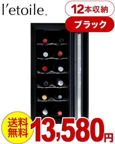 レトワール・ワインクーラー(l'etoile winecooler)ブラック・12本用(WCE...