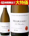 ムルソー・レ・シュヴァリエール[2012]ロッシュ・ド・ベレーヌ(白ワイン)[Y][P][S]