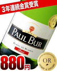 【金賞受賞スパークリング!】ポール・ビュール・ブリュットNV(泡・白)[M]