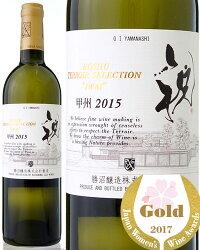 甲州テロワール・セレクション祝[2015]勝沼醸造(白ワイン)