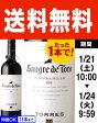 ◆送料無料◆サングレ・デ・トロ・テンプラニーリョ[2015]トーレス(赤ワイン)[Y][P]