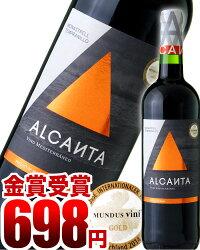 【金賞受賞】アルカンタ[2013](赤ワイン)