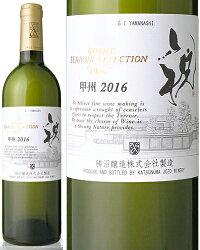 甲州テロワール・セレクション祝[2016]勝沼醸造(白ワイン)