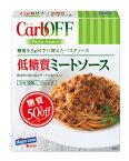 低糖質ミートソース CarbOFF(カーボフ)(はごろもフーズ)【賞味期限:2019年4月10日】[tp](1〜6個迄、ワイン(=750ml)10本と同梱可)