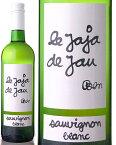 ソーヴィニヨン ブラン[2017] ル ジャ ジャ ド ジョー(白ワイン)