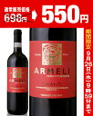 【旨安賞受賞!】【イタリア】【赤ワイン】アルメリ キャンティ[2016...