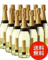 【送料無料】ゴールド・リーフNV12本セット(金箔入りスパークリング・ワイン)(同梱不可・送料無料)(代引き手数料・クール便は別途費用が掛かります)