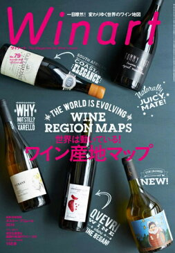 新古書 ワイナート79号 特集 世界は動いている!ワイン産地マップ (ワイン雑誌)(1冊迄メール便可)