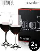 【正規品】ワイングラスと言えばリーデル♪のオヴァチュア・レッドワイングラス2脚セットしかもオリジナル箱入り!!(ワイン(=750ml)10本と同梱可)[Y][P][j]