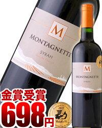 モンタネット・シラー2013(赤)