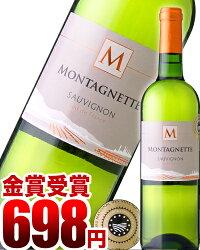 モンタネット・ソーヴィニヨン・ブラン2013(白)