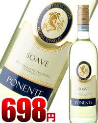 ポネンテ・ソアーヴェ[2013]カンティ-ナ・レヴォラト(白ワイン)