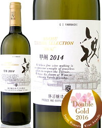 甲州テロワール・セレクション祝[2014]勝沼醸造(白ワイン)