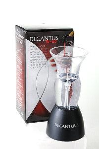 デキャンタス TO-GO ワインエアレーター1点セット (ワイン(=750ml)11本と同梱可)[S]