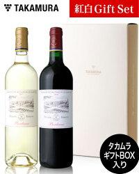 『ロートシルト男爵秘蔵ワイン』紅白2本セット(送料別・追加10本同梱可)(代引き手数料・クール便は別途)