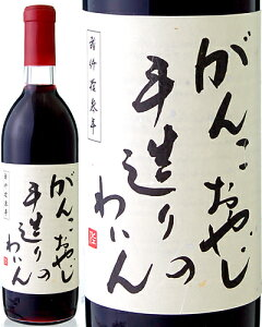 がんこおやじの手造りわいん[2013]720ml(赤ワイン)[Y][A][P]