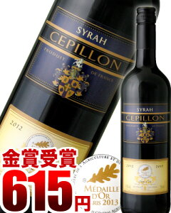 【パリ農業コンクール2013金賞受賞!】セピヨン・シラー[2012](赤ワイン)[Y][A][…