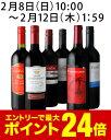【エントリーで、ポイント最大24倍!】(?2月12日1:59迄)【1本あたり683円!】赤ワイン好きに...