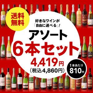 送料無料 組み合わせ自由自在! 好きなワインを自由に選べるアソート6本 オリジナルワインセット(追加6本同梱可)(代引き クール便別途)