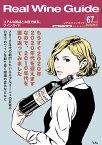 リアルワインガイド 第67号 特集 2010年代を振り返ってみました (ワイン雑誌)(1冊迄メール便可)