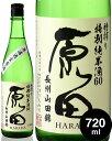 【要冷蔵】原田 特別純米60 槽搾り 無濾過生原酒 720ml(日本酒) ※クール便での出荷となります※