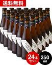 【送料無料】【24本セット】ブルゴーニュ発オーガニック ビール ブランシュ ブラッスリードヴェズレー 250ml【賞味期限:2022年2月17日】(ビール) ※同梱不可