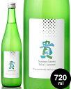 貴 純米本生スパークリング 720ml (日本酒)[S]
