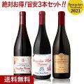 限定で特別な2021ボジョレーヌーヴォーセットは?飲み比べなどワイン党へのギフトにおすすめを教えて!