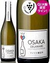 大阪デラウェア(亜硫酸無添加ver) [ 2020 ]島之内フジマル醸造所 ( 白ワイン )※クール便オススメ※