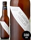 ブルゴーニュ発オーガニック ビール ブランシュ ブラッスリードヴェズレー 330ml 【賞味期限:2023年6月23日】(ビール) [J]