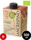 サン クリスピーノ ロッソ オーガニック 500ml 紙パック ( 赤ワイン ) (ワイン(=750ml)11 本と同梱可)