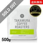 ●【送料無料】【500g】ブルンジ ギットウェンジ( COE 2019#2) ( BURUNDI GITWENGE ) ( カップ オブ エクセレンス ) ( COE ) ( スペシャルティコーヒー ) ( Specialty Coffee )[C]