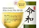 令和 新元号記念ボトル グラン クール ブラン NV ( 白ワイン ) [S] 2