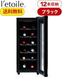 送料無料 ブラック レトワール ワインクーラー(l'etoile winecooler) ブラック 12本用(WCE-12B) ※配送は佐川便のみ(代引不可地域あり) ※同梱、ラッピング、のし不可 ワインセラー