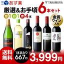 送料無料 第182弾 厳選&お手頃 6本 ワイン セット 販...