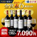 送料無料 第143弾 タカムラ スタッフ厳選!!自慢の金賞ボルドー6本 赤ワイン セット(追加6本同...