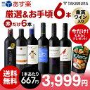 送料無料 第111弾 厳選&お手頃 赤ワイン 6本 セット ...