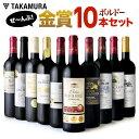 送料無料 第19弾 金賞10本 赤ワイン セット ボルドー満...