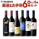 送料無料 第112弾 厳選&お手頃 赤ワイン 6本 セット ...