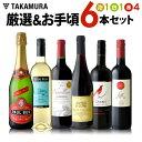 送料無料 第190弾 厳選&お手頃 6本 ワイン セット 販...