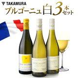 第15弾 お値打ちブルゴーニュ 白ワイン 3本 セット もっと気軽にブルゴーニュ♪『おすすめ』詰まってます(追加9本同梱可 送料別)[T]
