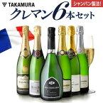 送料無料 数量限定 クレマン6本セット ALLフランス産! シャンパンと同じ瓶内二次発酵の本格派!(泡白6本)(追加6本同梱可)(代引き クール便別途) [T]