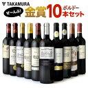 ワインセット 送料無料 第26弾 金賞10本 セット 赤ワイン セット ボルドー満喫!なんと、10本...