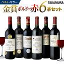 ワインセット 赤 送料無料 第148弾 タカムラ スタッフ厳選!!自慢の金賞ボルドー6本 赤ワイン ...