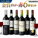 ワインセット 赤 送料無料 第150弾 タカムラ スタッフ厳選!!自慢の金賞ボルドー6本 赤ワイン  ...