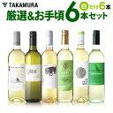 ワインセット 送料無料 第111弾 厳選&お手頃 白ワイン6...